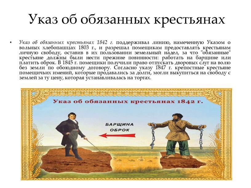 Указ об обязанных крестьянах Указ об обязанных крестьянах 1842 г