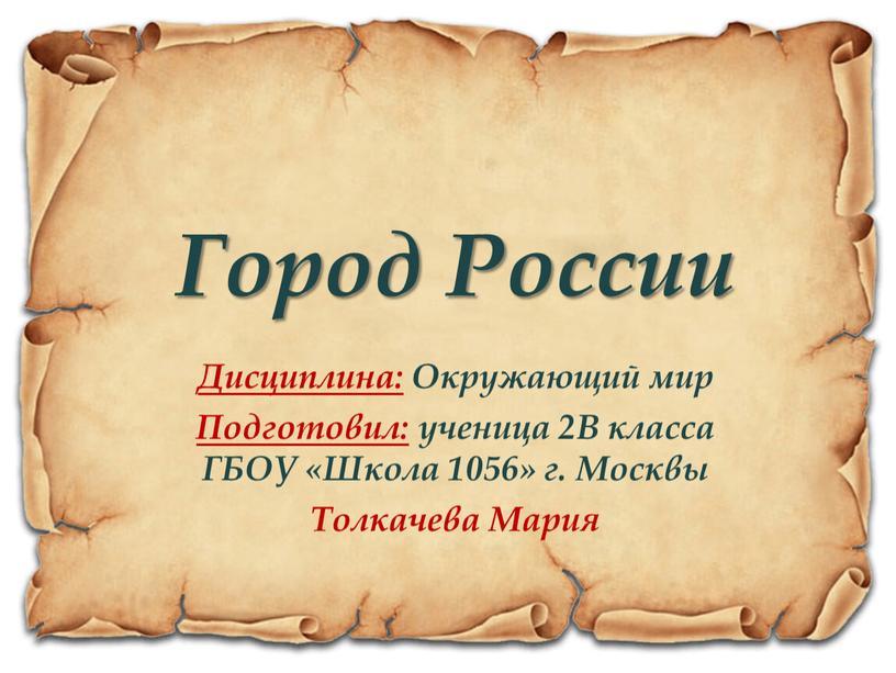 Город России Дисциплина: Окружающий мир