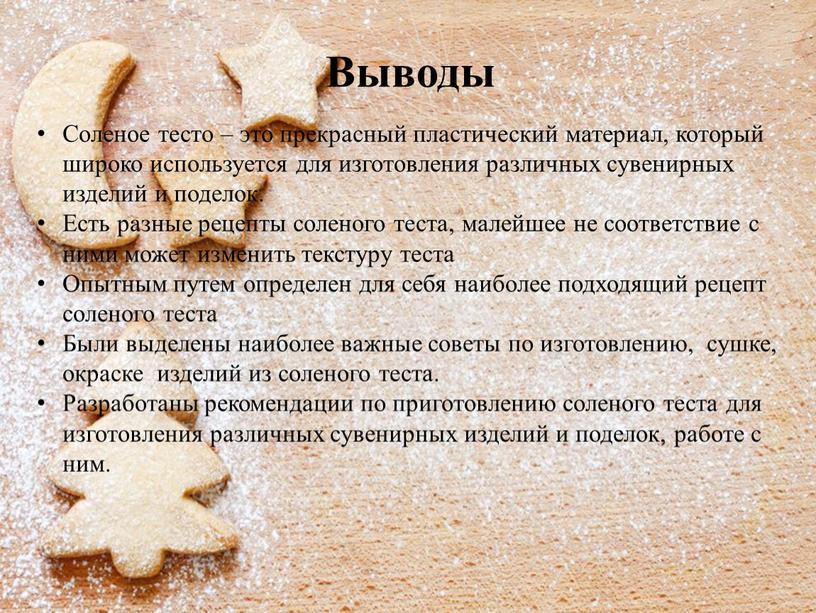Выводы Соленое тесто – это прекрасный пластический материал, который широко используется для изготовления различных сувенирных изделий и поделок