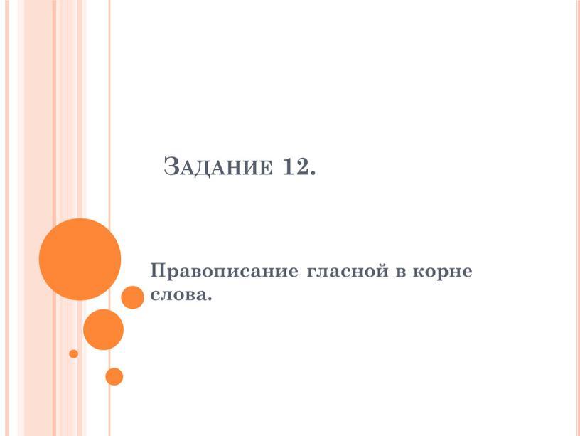 Задание 12. Правописание гласной в корне слова