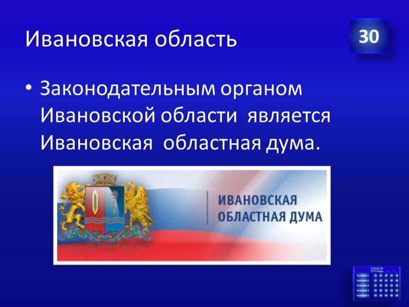Ивановская область Законодательным органом