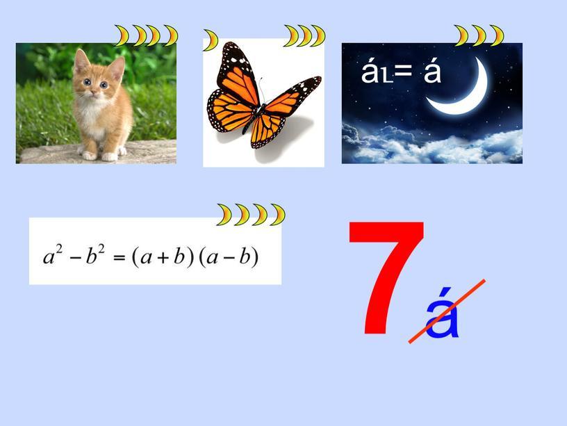 7 áւ= á á