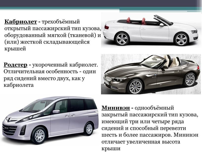 Кабриолет - трехобъёмный открытый пассажирский тип кузова, оборудованный мягкой (тканевой) и (или) жесткой складывающейся крышей
