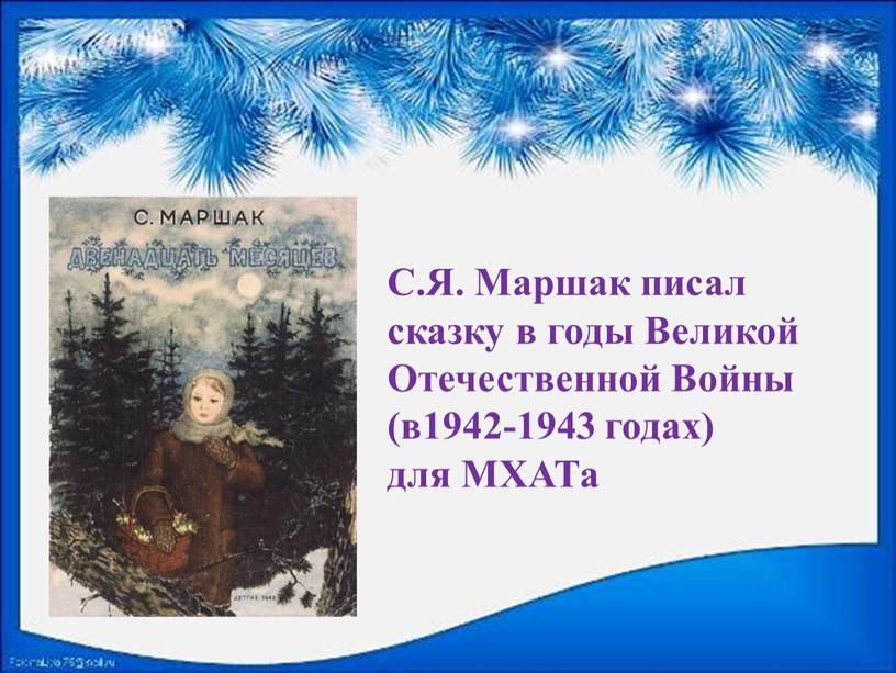 С.Я. Маршак писал сказку в годы