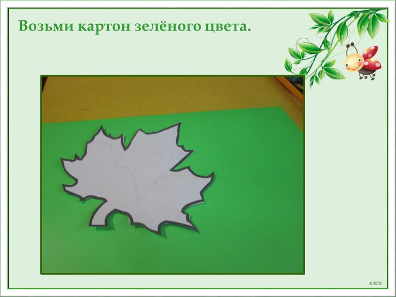 Возьми картон зелёного цвета.