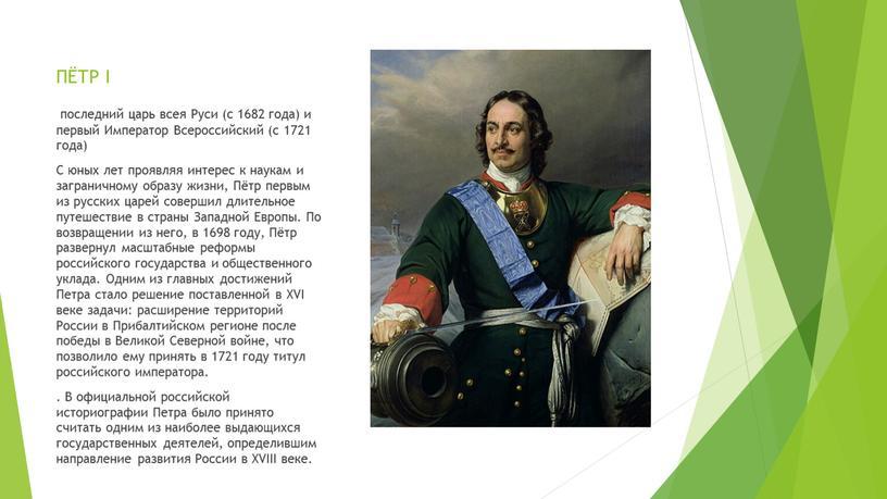 ПЁТР I последний царь всея Руси (с 1682 года) и первый