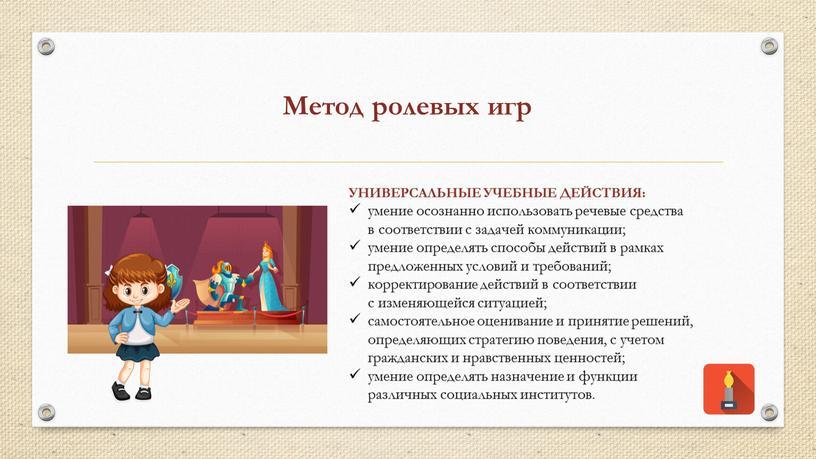 Метод ролевых игр УНИВЕРСАЛЬНЫЕ