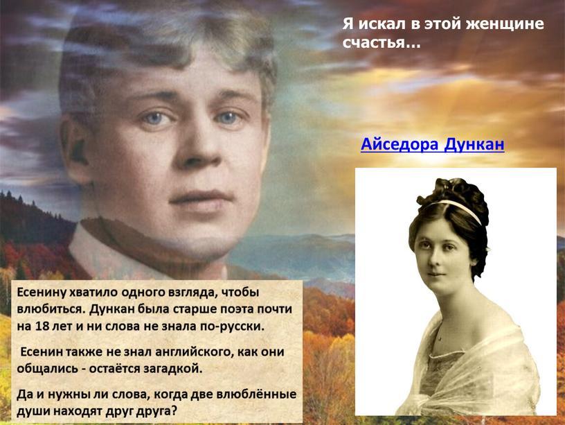 Есенину хватило одного взгляда, чтобы влюбиться