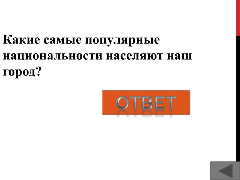 Какие самые популярные национальности населяют наш город? русские, башкиры, татары, украинцы