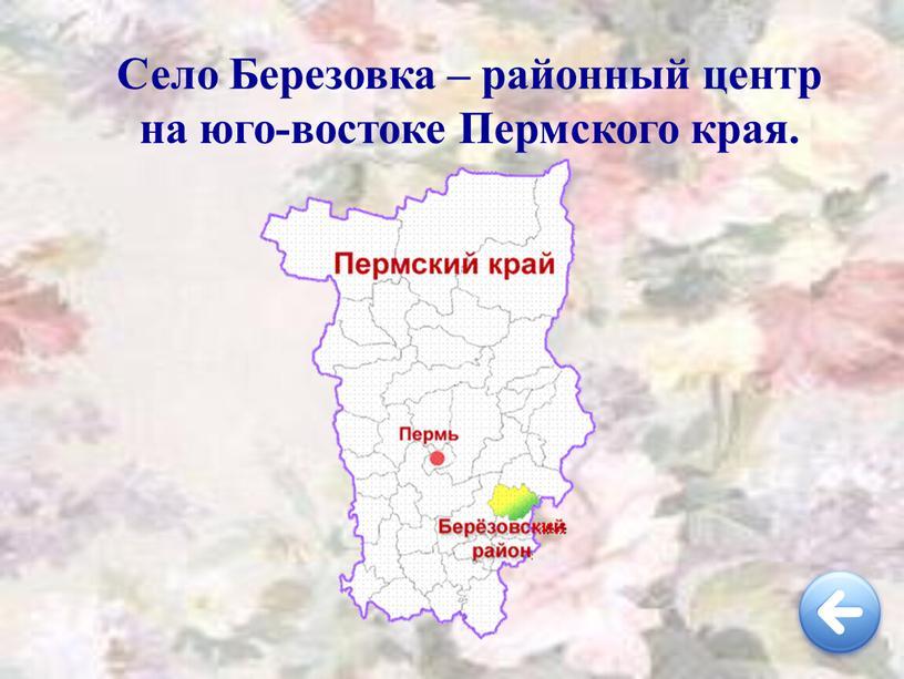 Село Березовка – районный центр на юго-востоке