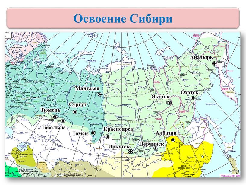 Мангазея Анадырь Красноярск Томск
