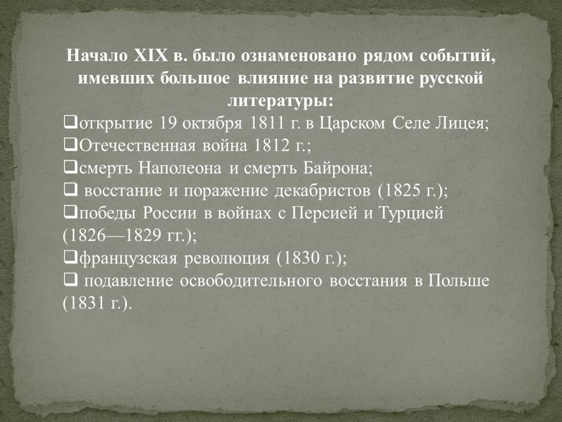 Начало XIX в. было ознаменовано рядом событий, имевших большое влияние на развитие русской литературы: открытие 19 октября 1811 г