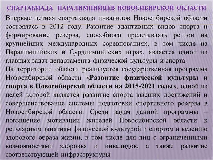 Спартакиада паралимпийцев новосибирской области
