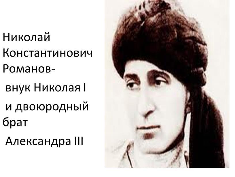Николай Константинович Романов- внук
