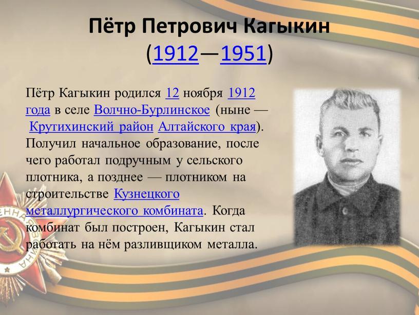 Пётр Петрович Кагыкин (1912—1951)