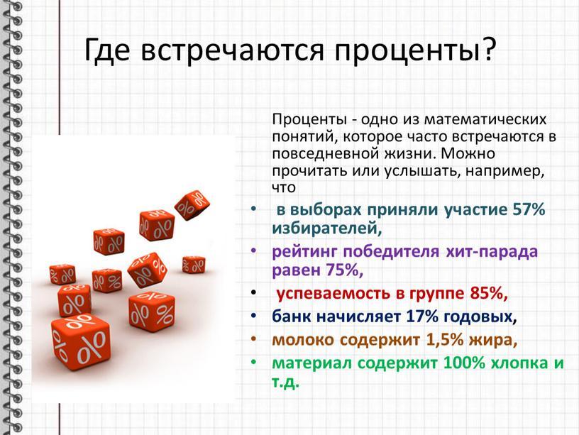 Где встречаются проценты? Проценты - одно из математических понятий, которое часто встречаются в повседневной жизни
