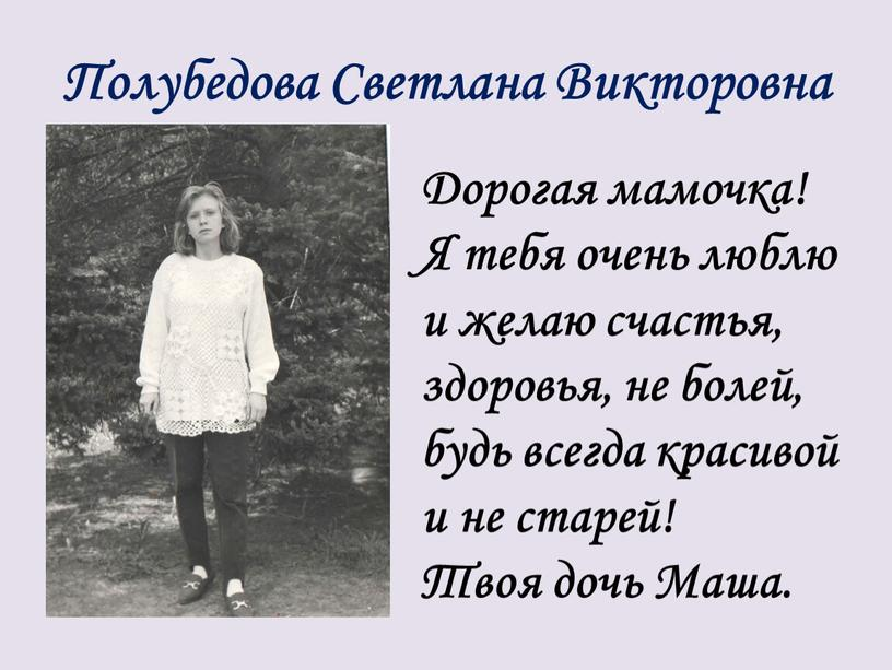Полубедова Светлана Викторовна