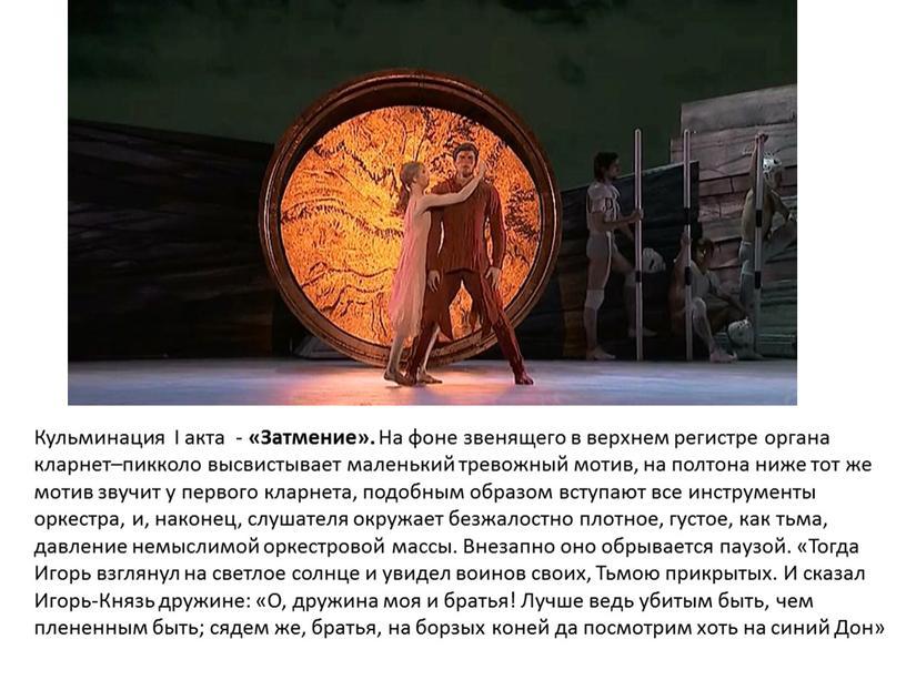 Кульминация I акта - «Затмение»