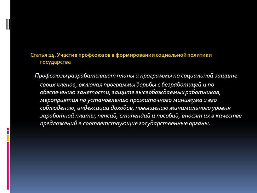 Статья 24. Участие профсоюзов в формировании социальной политики государства