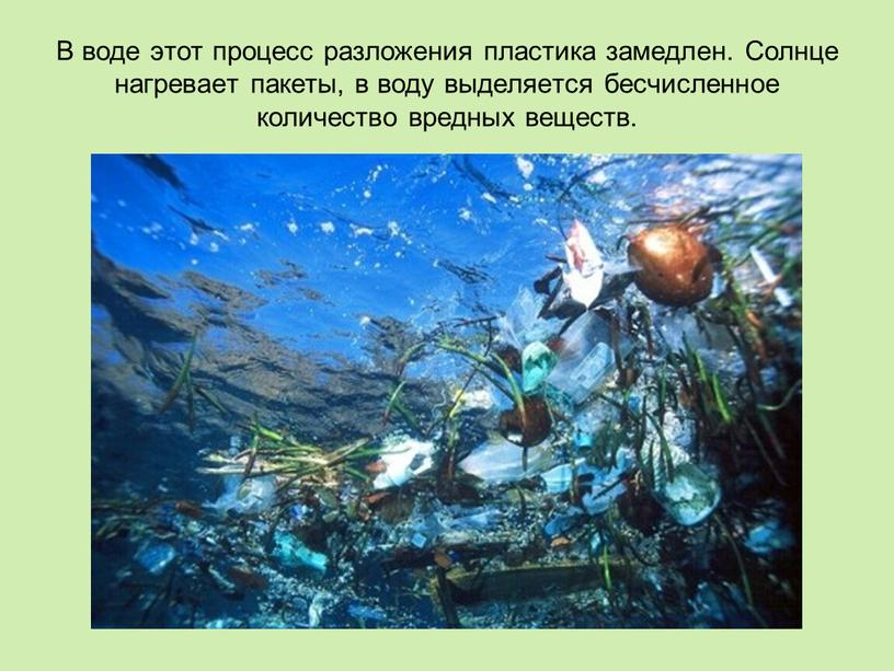 В воде этот процесс разложения пластика замедлен