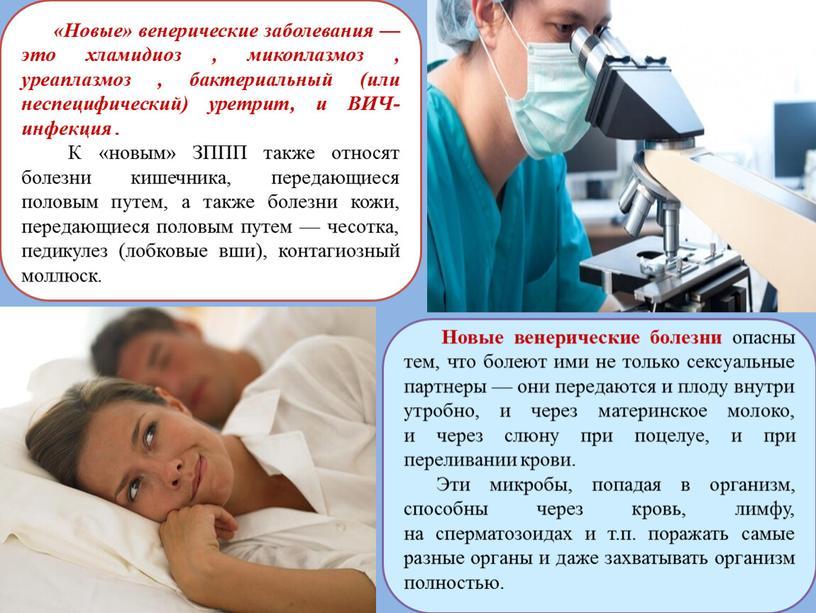 Новые» венерические заболевания — это хламидиоз , микоплазмоз , уреаплазмоз , бактериальный (или неспецифический) уретрит, и