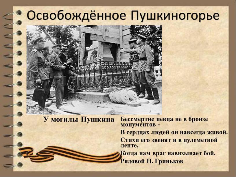 У могилы Пушкина Бессмертие певца не в бронзе монументов -