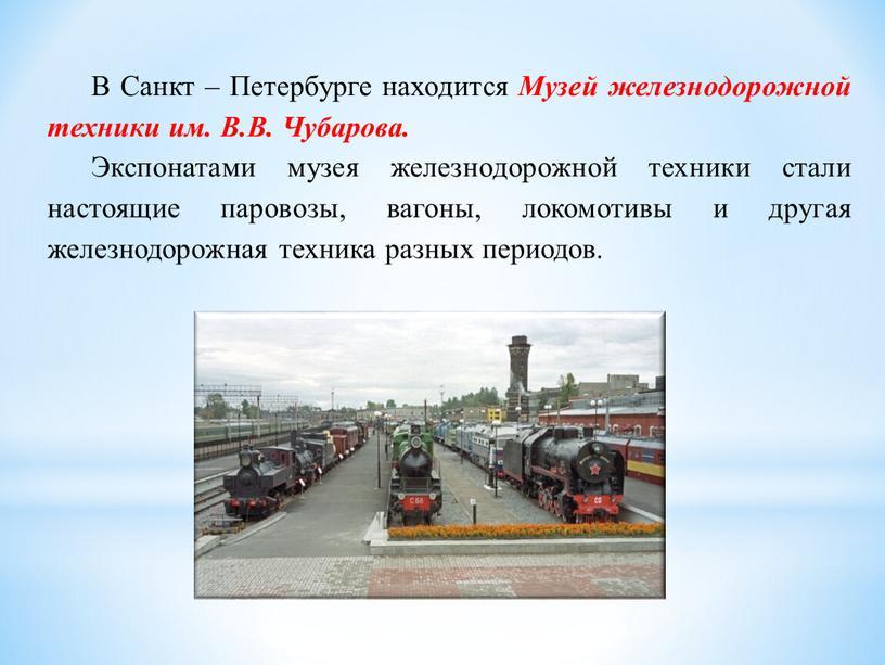 В Санкт – Петербурге находится