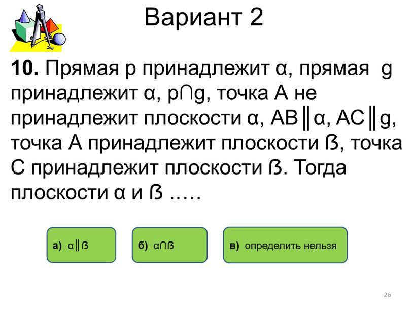 Вариант 2 а) α║ẞ в) определить нельзя 10