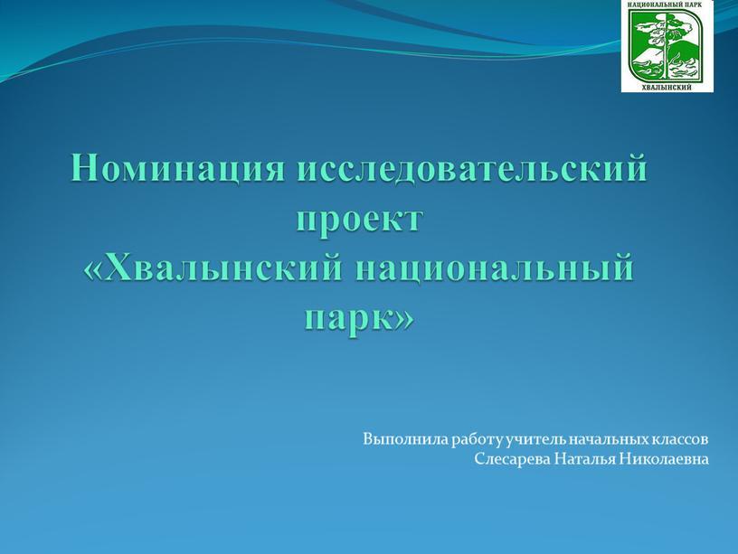 Номинация исследовательский проект «Хвалынский национальный парк»