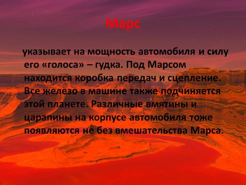Марс указывает на мощность автомобиля и силу его «голоса» – гудка