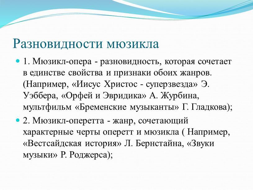 Разновидности мюзикла 1. Мюзикл-опера - разновидность, которая сочетает в единстве свойства и признаки обоих жанров
