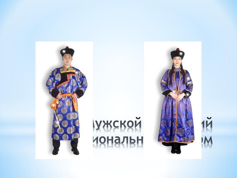 Мужской и женский национальный костюм
