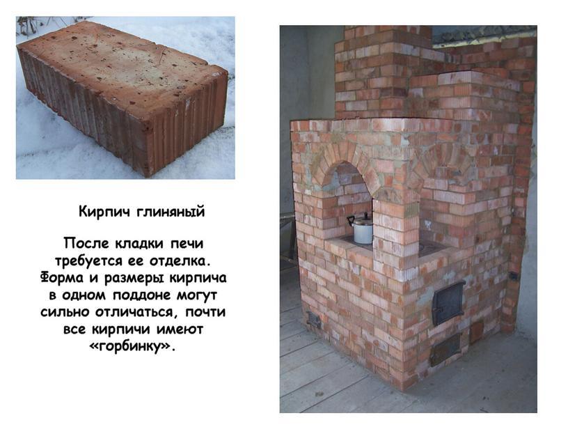Кирпич глиняный После кладки печи требуется ее отделка