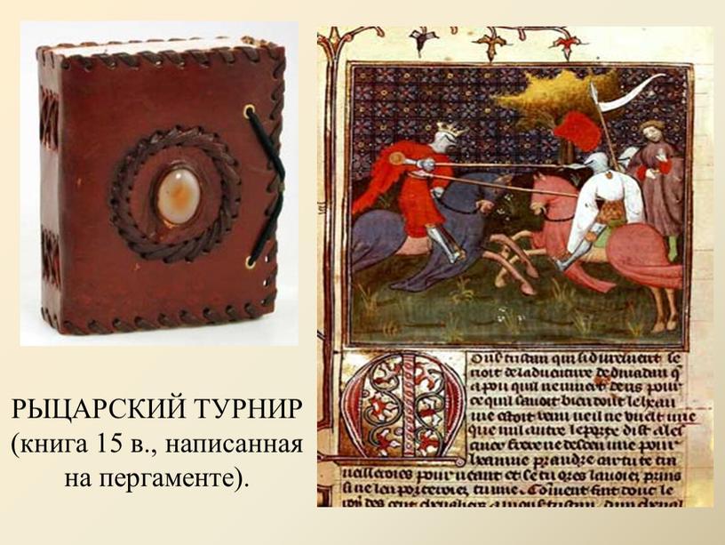 РЫЦАРСКИЙ ТУРНИР (книга 15 в., написанная на пергаменте)