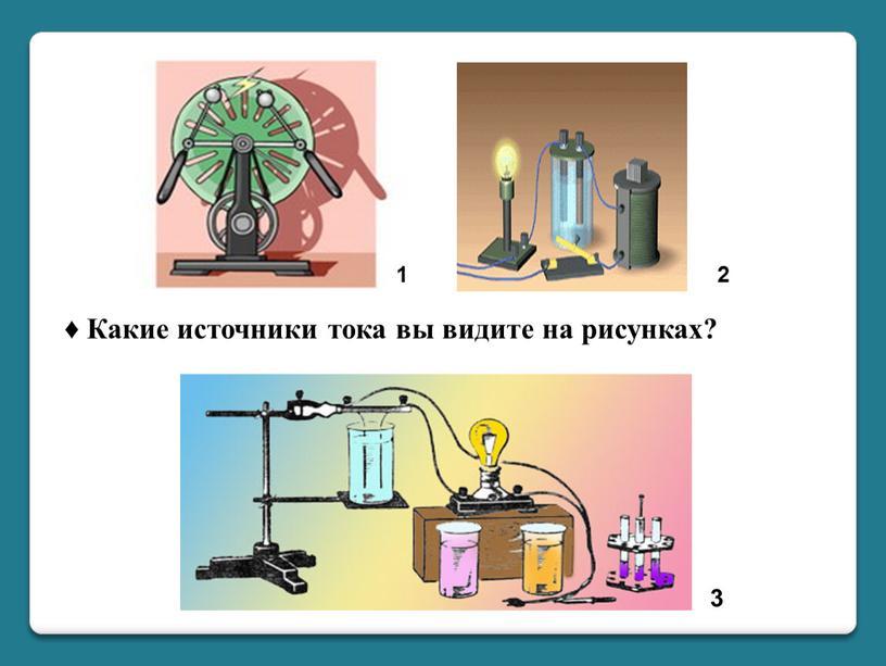 Какие источники тока вы видите на рисунках?