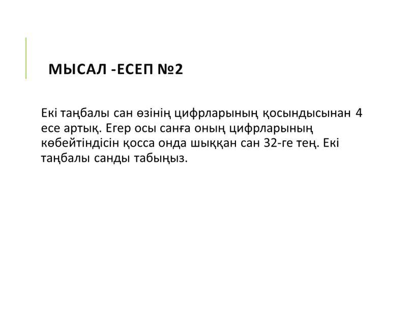 Екі таңбалы сан өзінің цифрларының қосындысынан 4 есе артық