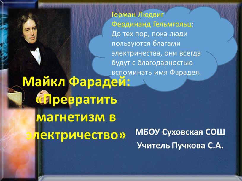 МБОУ Суховская СОШ Учитель Пучкова