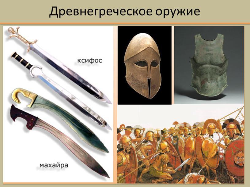 Древнегреческое оружие