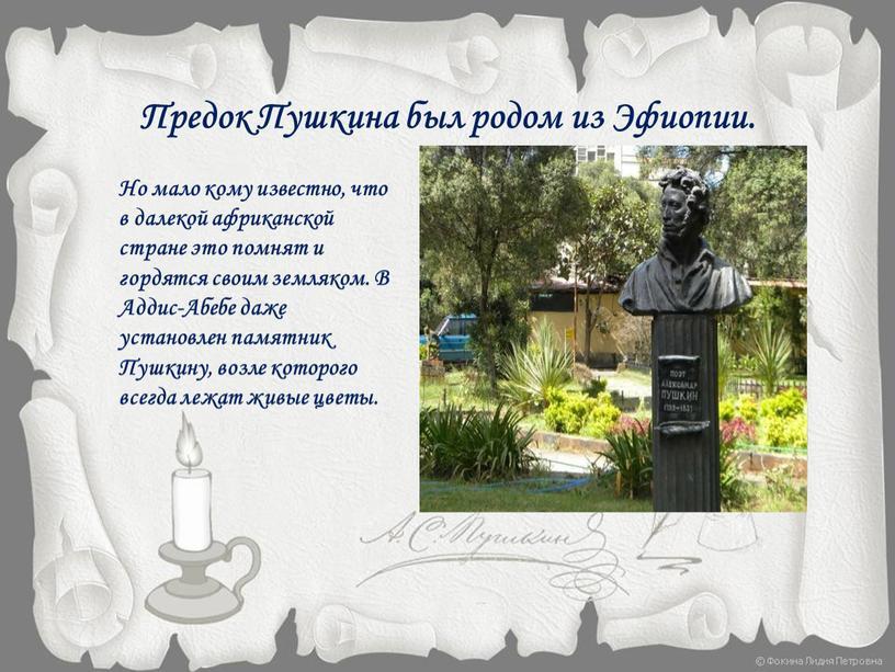 Предок Пушкина был родом из Эфиопии