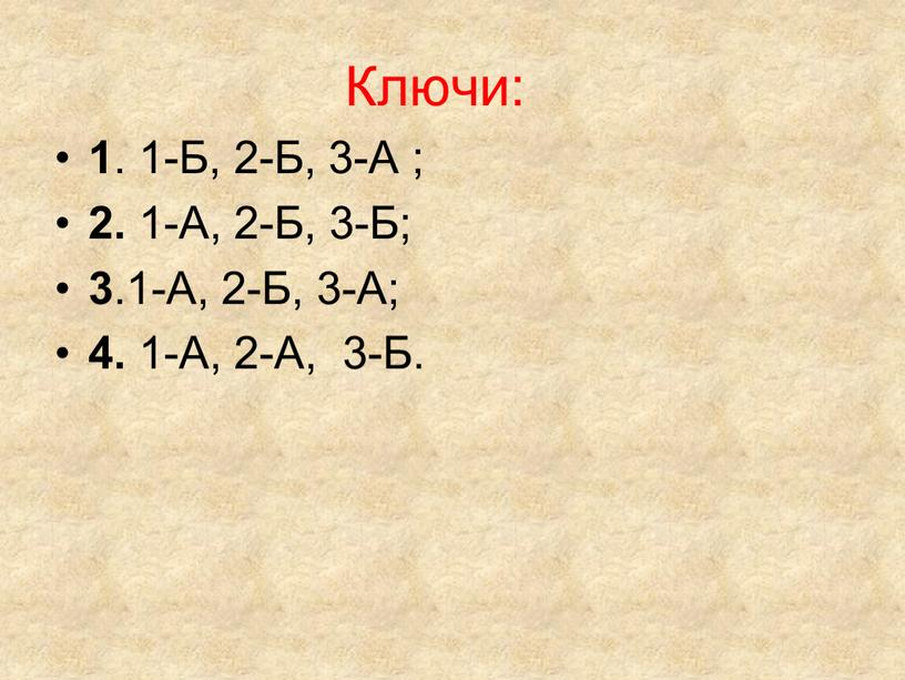 Ключи: 1 . 1-Б, 2-Б, 3-А ; 2