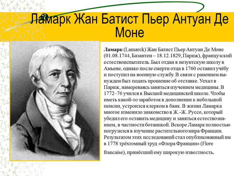 Ламарк (Lamarck) Жан Батист Пьер