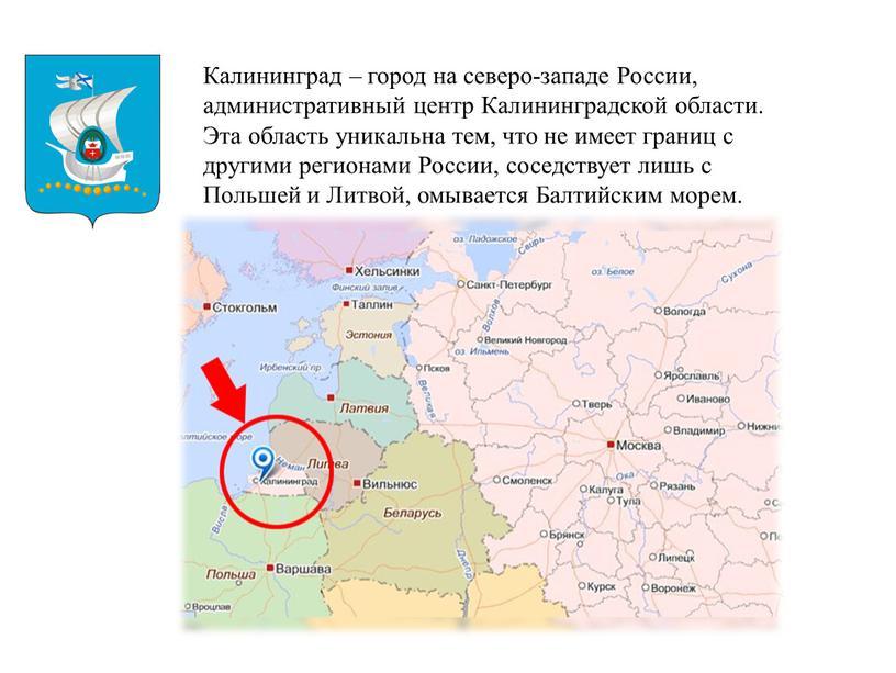 Калининград – город на северо-западе