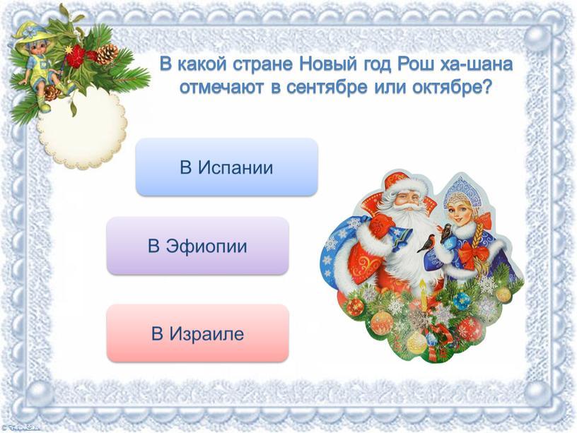 В какой стране Новый год Рош ха-шана отмечают в сентябре или октябре?