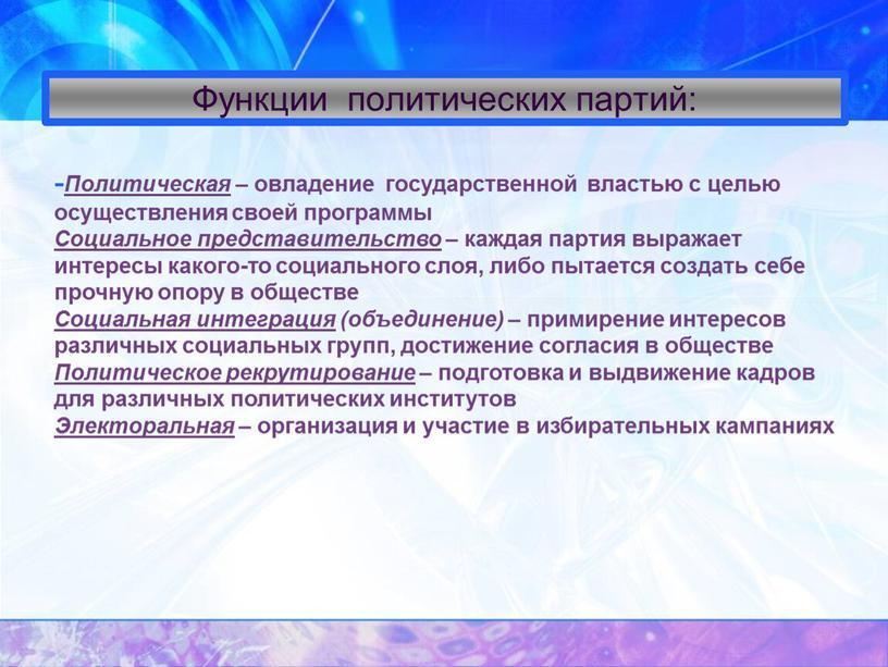 Функции политических партий: -