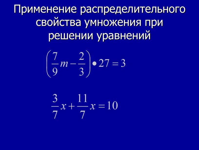 Применение распределительного свойства умножения при решении уравнений