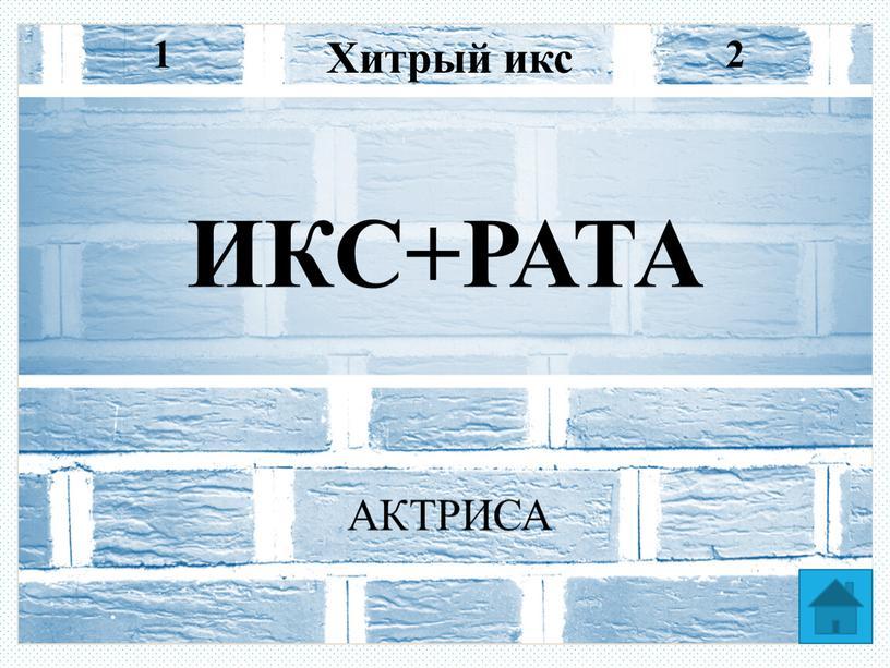 Хитрый икс 2 1 ИКС+РАТА АКТРИСА