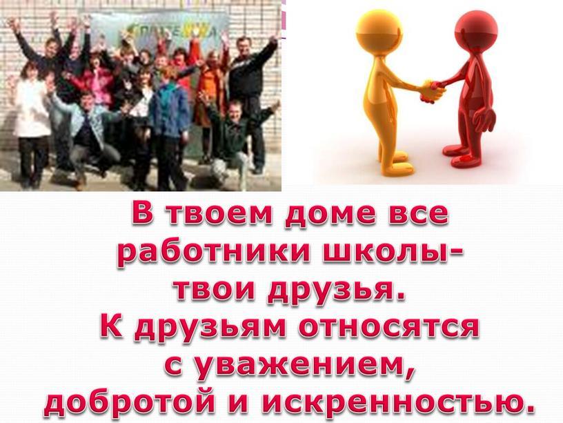 В твоем доме все работники школы- твои друзья