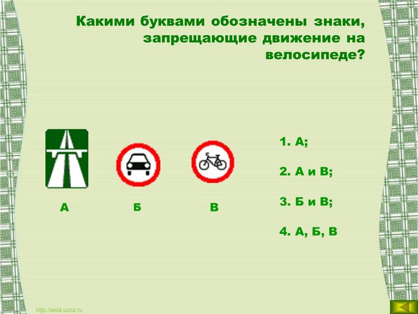 Какими буквами обозначены знаки, запрещающие движение на велосипеде?