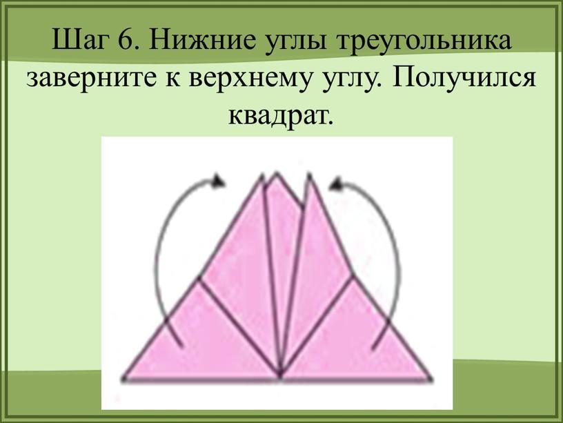 Шаг 6. Нижние углы треугольника заверните к верхнему углу