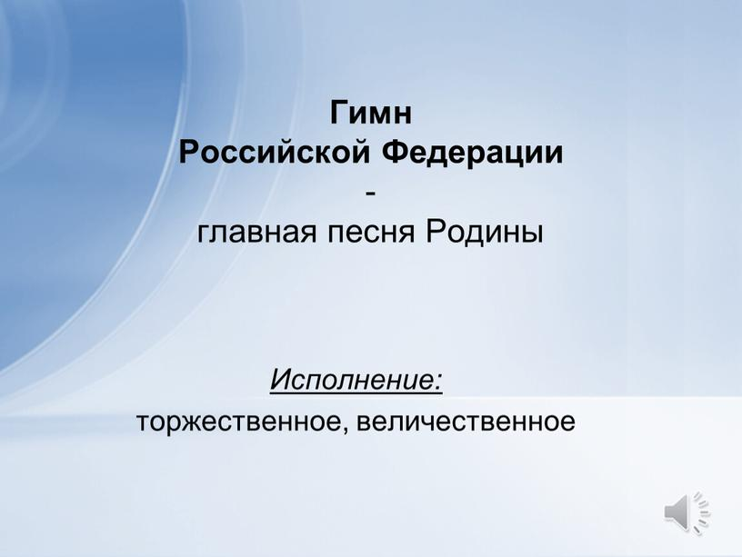 Гимн Российской Федерации - главная песня
